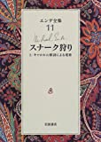 エンデ全集〈11〉スナーク狩り―L・キャロルの原詩による変奏
