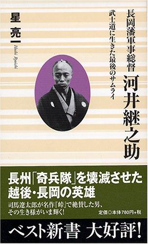 長岡藩軍事総督河井継之助