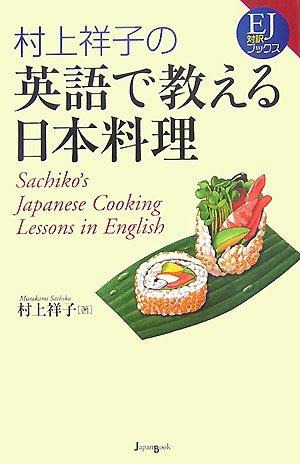 村上祥子の英語で教える日本料理 EJ BOOKS (EJ対訳ブックス)