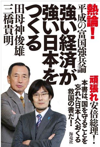 強い経済が強い日本をつくる