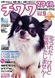 チワワ スタイル Vol.9 (タツミムック)