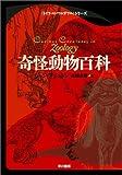 奇怪動物百科 (ハヤカワ文庫 NF (299))