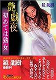 艶戯夜—初めては熟女 (フランス書院文庫)