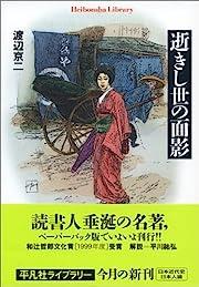 逝きし世の面影 (平凡社ライブラリー)