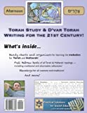 Torah Reading Guides: Yom Kippur Afternoon (Hebrew Only)