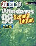 超図解 Windows98 Second Edition 応用編 (超図解シリーズ)