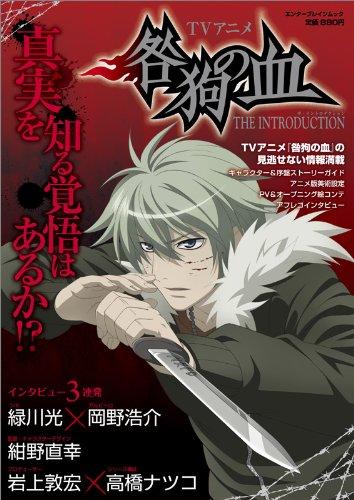 TVアニメ 咎狗の血 ザ・イントロダクション (エンターブレインムック)
