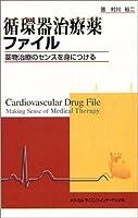 循環器治療薬ファイル—薬物治療のセンスを身につける
