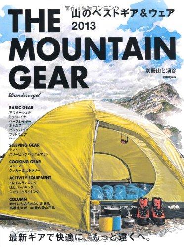 THE MOUNTAIN GEAR 山のベストギア&ウェア2013 (別冊 山と溪谷)