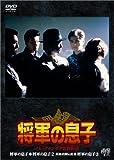 将軍の息子 BOX[DVD]