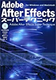 Adobe After Effectsスーパーテクニックfor Windows&Macintosh