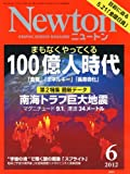 Newton (ニュートン) 2012年 06月号 [雑誌]