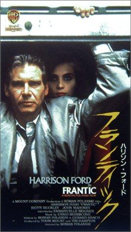 フランティック [VHS]
