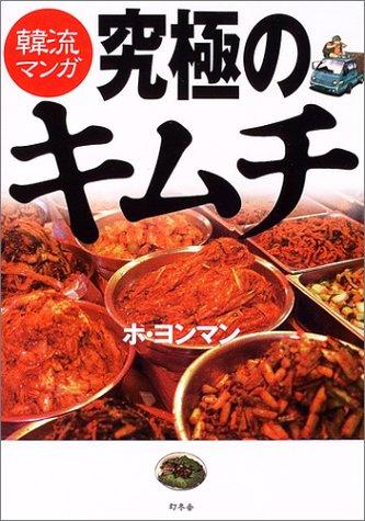 韓流マンガ 究極のキムチ