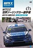 WTCC 世界ツーリングカー選手権 2013 公認DVD Vol.7 第7戦 ポルト...[DVD]