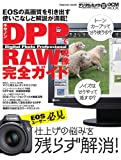 キヤノン DPPでRAW現像完全ガイド (インプレスムック DCM MOOK)
