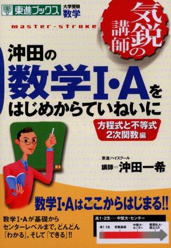 沖田の数学1・Aをはじめからていねいに 方程式と不等式2次関数編 (東進ブックス 大学受験 気鋭の講師シリーズ) -