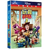 Toy Story 3 (Mandarin Chinese Edition) ~ Lee Unkrich