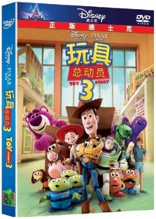 Toy Story 3 (Mandarin Chinese Edition)