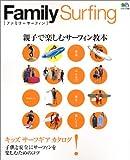 ファミリーサーフィン—親子で楽しむサーフィン教本