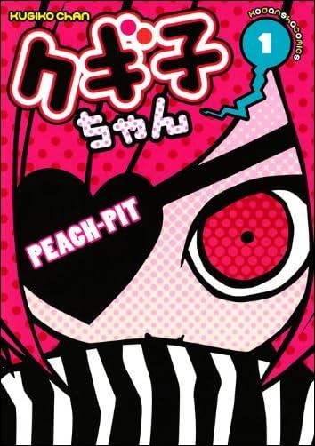 クギ子ちゃん(1) (KCデラックス)