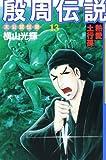 殷周伝説―太公望伝奇 (13) (Kibo comics)