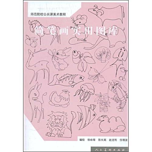 简笔画实用图库 师范院校公共课美术教程