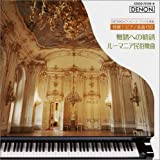 特撰!ピアノ名曲150<3>舞踏への勧誘/ルーマニア民俗舞曲