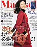 marisol (マリソル) 2013年 11月号
