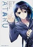 劇場版ATARU THE FIRST LOVE & THE LAST KILL 下巻 (あすかコミックスDX)