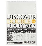 DISCOVER DIARY ディスカヴァー ダブルダイアリー 平日&休日 2017 A5 1月始まり ホワイト