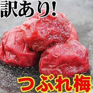 [訳あり]紀州南高梅 低塩つぶれ 梅干ししそ梅 800g→ 1kgに増量中!!