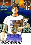 太陽の黙示録(17) (ビッグコミックス)