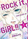 ロケット☆ガール 1巻