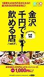金沢千円で飲める店Vol.3 (イロ得ムックシリーズ)