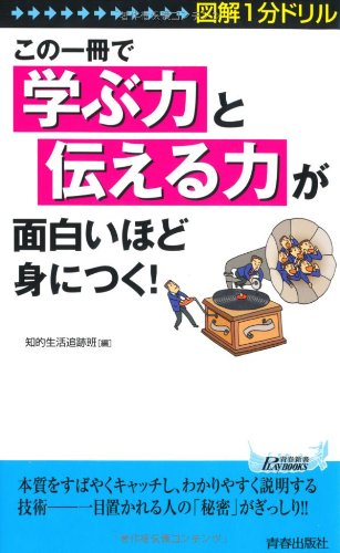図解1分ドリル この一冊で「学ぶ力」と「伝える力」が面白いほど身につく!