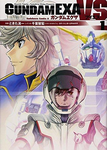 GUNDAM EXA VS (1) (カドカワコミックスAエース)