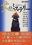 犬のミステリー (河出文庫)