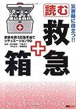 災害時に役立つ!!読む救急箱—家族を救う応急手当てシチュエーション50