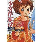 少女作家は12歳―ナル子、天災画家に出会う (ポプラポップストーリーズ)