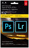 【Photoshop+Lightroomセット商品】学生・教職員個人版 Adobe Creative Cloud フォトグラフィプラン 12か月版 [ダウンロードカード]