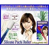 『 シリコンプチローラー 』 リンパマッサージローラーでハリのある小顔をゲット!≪マリンブルー≫ 日本製