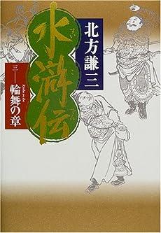 水滸伝 3 輪舞の章