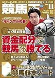 競馬王 2012年 11月号 [雑誌]