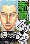 新宿スワン 第3巻