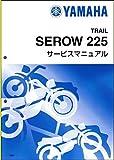 ヤマハ セロー225/SEROW225/XT225(1KH/1RF/2LN/3RW) サービスマニュアル/整備書/基本版 QQS-CLT-000-1KH