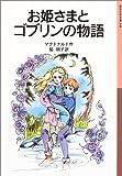 お姫さまとゴブリンの物語 / ジョージ・マクドナルド のシリーズ情報を見る