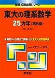 東大の理系数学25カ年[第5版] [難関校過去問シリーズ] (大学入試シリーズ 804)