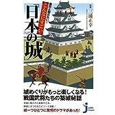 意外と知らない! こんなにすごい「日本の城」 (じっぴコンパクト)