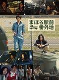 まほろ駅前番外地 Blu-ray BOX(5枚組)
